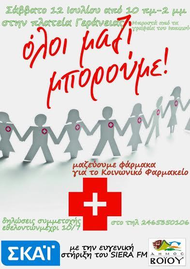 Ο Δήμος Βοΐου σε συνεργασία με τον ΣΚΑΪ  συμμετέχουν στην δράση «Όλοι μαζί μπορούμε και στην υγεία»