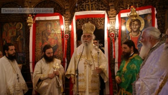 Η εορτή της Παναγίας στη Σαμαρίνα παρουσία του Σεβασμιωτάτου  Μητροπολίτη Καστορίας κ. Σεραφείμ, Τοποτηρητή της Ιεράς Μητροπόλεως Γρεβενών