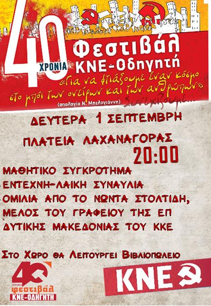 40ο φεστιβάλ της ΚΝΕ και του ΟΔΗΓΗΤΗ στην Πλατεία Λαχαναγοράς στα Γρεβενά τη Δευτέρα 1 Σεπτεμβρίου στις 8 το βράδυ