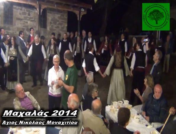 video: ΄΄ΜΑΧΑΛΑΣ 2014΄΄  στο Μοναχίτι Γρεβενών