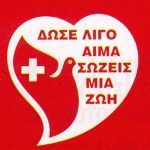 Εθελοντική αιμοδοσία στη Γαλατινή