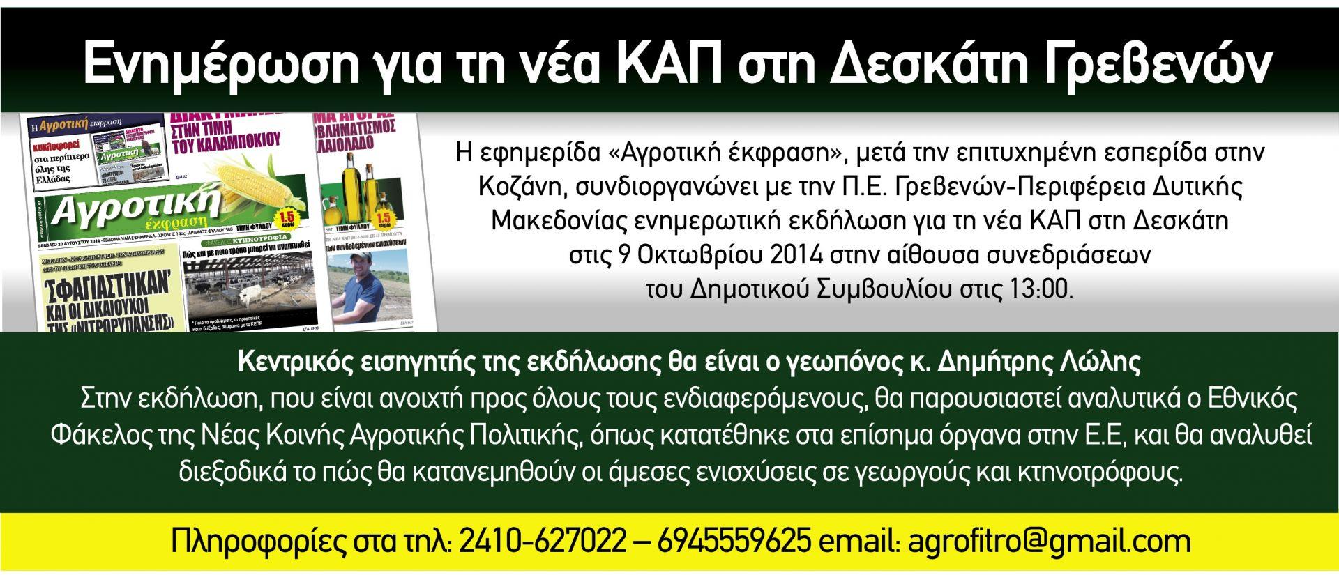 H Περιφέρεια Δυτικής Μακεδονίας συνδιοργανώνει με την εφημερίδα «Αγροτική έκφραση» ενημερωτική εκδήλωση για τη νέα ΚΑΠ στη Δεσκάτη