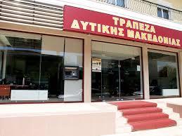 Ανοιχτές πληγές άφησε η αφαίρεση της άδειας της Συνεταιριστικής Τράπεζας Δυτικής Μακεδονίας.-Ερώτηση 7 βουλευτών του ΣΥΡΙΖΑ