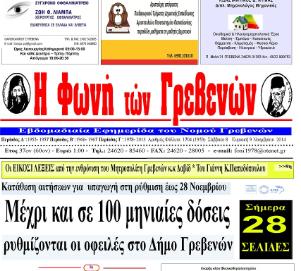 Τι θα διαβάσετε στην Εβδομαδιαία Εφημερίδα του Ν.Γρεβενών ΄΄ Η Φωνή των Γρεβενών ΄΄