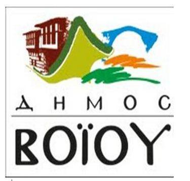 Συνεδρίαση Οικονομικής Επιτροπής Δήμου Βοϊου, την Τρίτη 2 Δεκεμβρίου