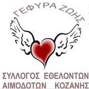 «Γέφυρα Ζωής»  Αιμοδοσία στο Τσοτύλι, την Τετάρτη 26 Νοεμβρίου