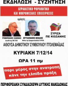 syriza_foro