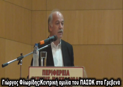 Ο Γιώργος Φλωρίδης στην Κεντρική ομιλία του ΠΑΣΟΚ στα Γρεβενά (video)