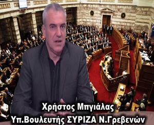 Συνέντευξη του υπ. βουλευτή ΣΥΡΙΖΑ Ν. Γρεβενών Χρήστου Μπγιάλα στο Κανάλι28