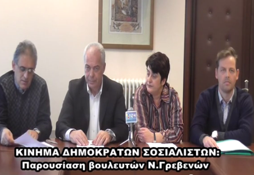 Κίνημα Δημοκρατών Σοσιαλιστών: Παρουσίαση βουλευτών Ν. Γρεβενών (video)