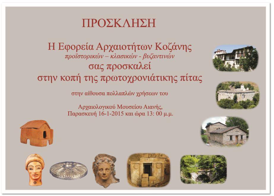 Κοπή πίτας της Εφορείας Αρχαιοτήτων Κοζάνης, την Παρασκευή 16 Ιανουαρίου