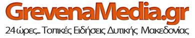 Grevenamedia.gr - 24 ώρες Τοπικές ειδήσεις Δυτ Μακεδονίας