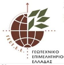 Προτάσεις για την τροποποίηση του Οργανισμού Περιφέρειας Δυτικής Μακεδονίας