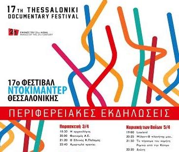 17ο Φεστιβάλ Ντοκιμαντέρ στα Γρεβενά