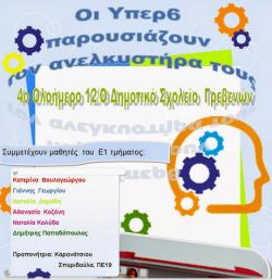 Το 4ο Δημοτικό Σχολείο Γρεβενών συμμετέχει στον Περιφερειακό Διαγωνισμό Δυτικής Μακεδονίας στην Εκπαιδευτική Ρομποτική