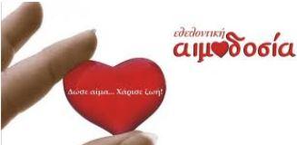 Αιμοδοσία με το Πανεπιστήμιο Δυτικής Μακεδονίας, την Πέμπτη 12 Μαρτίου