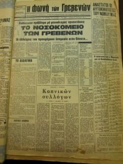 Τι έγραφε το πρωτοσέλιδο της εφημερίδας ΄΄ Η Φωνή των Γρεβενών ΄΄ στις  23 Σεπτεμβρίου του 1978