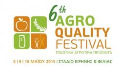 Συμμετοχή της Περιφέρειας Δυτικής Μακεδονίας στο 6ο Agro Quality Festival