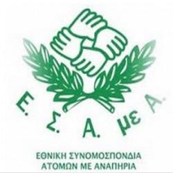 Η Περιφερειακή Ομοσπονδία Α.με.Α Δυτικής Μακεδονίας για το κρούσμα ρατσισμού