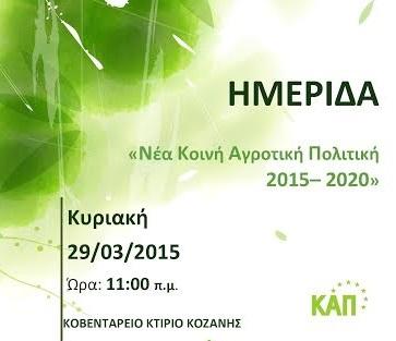 Ημερίδα με θέμα «Νέα Κοινή Αγροτική Πολιτική 2015-2020»