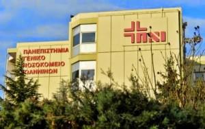 Έκλεισε η Αγγειοχειρουργική Κλινική στο Πανεπιστημιακό Νοσοκομείο Ιωαννίνων
