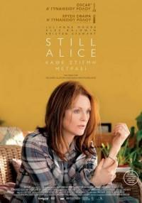 «Still Alice: Κάθε Στιγμή Μετράει» στον Κινηματογράφο Γρεβενών – Βραβευμένη ερμηνεία της Julianne Moore