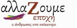 Πρωτοβουλία – πρόταση της παράταξης «αλλάΖουμε εποχή» για αλλαγή στο πολιτιστικό-τουριστικό τοπίο της Δυτικής Μακεδονίας