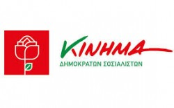 Συγκροτήθηκε η Συντονιστική Γραμματεία του Κινήματος Δημοκρατών Σοσιαλιστών στον δήμο Γρεβενών