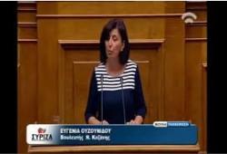 «Συναντήσεις της Ευγενίας Ουζουνίδου, βουλευτή του ΣΥΡΙΖΑ Π.Ε. Κοζάνης, με Υπουργούς της Κυβέρνησης για θέματα της Π.Ε. Κοζάνης»
