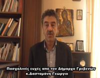 Πασχαλινές ευχές από τον Δήμαρχο Γρεβενών Γιώργο Δασταμάνη (video)