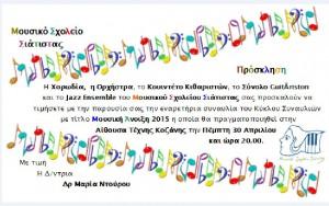 Μουσικό Σχολείο Σιάτιστας – Κύκλος Συναυλιών Μουσική Άνοιξη 2015
