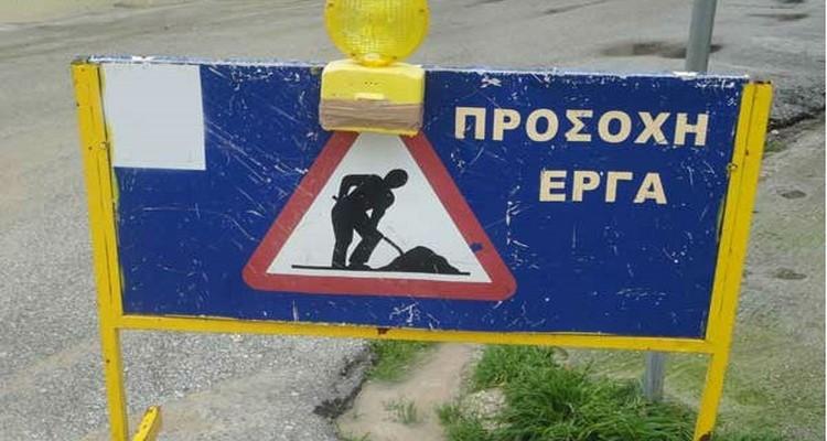 Διακοπή κυκλοφορίας από 22 Μαΐου έως 31 Μαΐου 2015, της Ε.Ο.3 Κοζάνης –Λάρισας