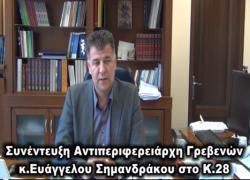 Συνέντευξη του αντιπεριφερειάρχη Γρεβενών Βαγγέλη Σημανδράκου (βίντεο)