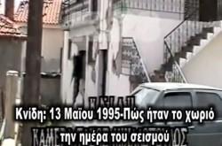 Κνίδη: 13 Μαΐου 1995 – Πως ήταν το χωριό την ημέρα του σεισμού