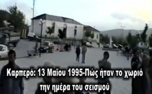 Καρπερό: 13 Μαΐου 1995 – Πως ήταν το χωριό την ημέρα του σεισμού