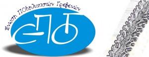 Συνεχίζονται οι εβδομαδιάιες ποδηλατοβόλτες για όλους της Ένωσης Ποδηλατιστών Γρεβενών