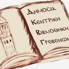 Ξεκινάει το θερινό ωράριο λειτουργίας της Κεντρικής Βιβλιοθήκης Γρεβενών