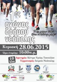 Την Κυριακη 28 Ιουνιου 2015 θα διεξαχθει στην Νεαπολη Bοΐου ο 1ος αγωνας δρομου 10k