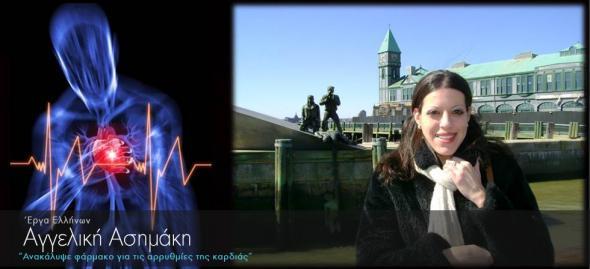 Η Ελληνίδα που ανακάλυψε φάρμακο για τις καρδιακές αρρυθμίες