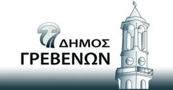 Συνεδριάζει το Δημοτικό Συμβούλιο του Δήμου Γρεβενών την Δευτέρα 29 Ιουνίου – Θα συζητηθούν  14 θέματα