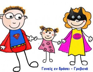 Γονείς εν δράσει… γιατί και στα Γρεβενά ζουν παιδιά!