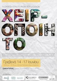 Γρεβενά: 1η Έκθεση Ερασιτεχνών Χειροτεχνών