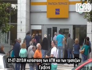 Γρεβενά: Συνεχίζονται οι ουρές στα ATM…της υπομονής… (video)
