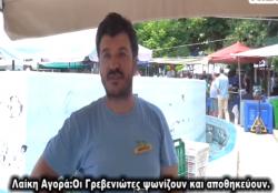 Γρεβενά – Λαϊκή αγορά: Οι Γρεβενιώτες ψωνίζουν και αποθηκεύουν (video)