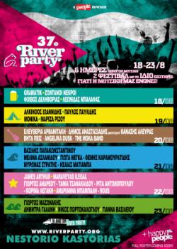 37ο RIVER PARTY 18 με 23 Αυγούστου – Δείτε αναλυτικά το ΝΕΟ πρόγραμμα του River Party