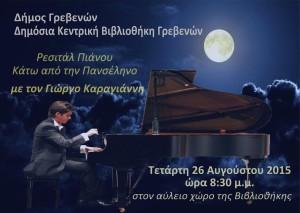 Γρεβενά: Ρεσιτάλ πιάνου κάτω από την πανσέληνο