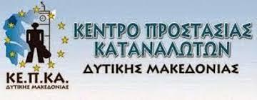 Συγχαρητήρια στον Πρόεδρο του Κέντρου Προστασίας Καταναλωτών (ΚΕ.Π.ΚΑ.) Δυτικής Μακεδονίας