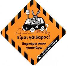 Κοζάνη: Είμαι γάιδαρος παρκάρω όπου γουστάρω *Επιστολή Αναγνώστη (φωτογραφίες)