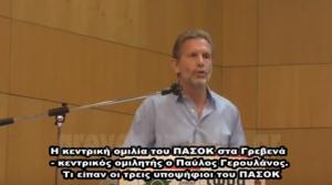 Η κεντρική ομιλία του ΠΑΣΟΚ στα Γρεβενά – Εκλογές Σεπτεμβρίου 2015 (video)