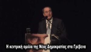 Η κεντρική ομιλία της ΝΕΑΣ ΔΗΜΟΚΡΑΤΙΑΣ στα Γρεβενά  (video)